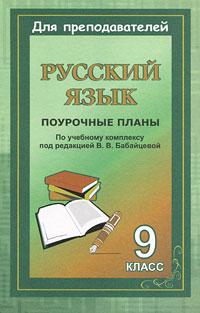 Русский язык. 9 класс. Поурочные планы по учебному комплексу под редакцией В. В. Бабайцевой ( 5-7057-0612-X )