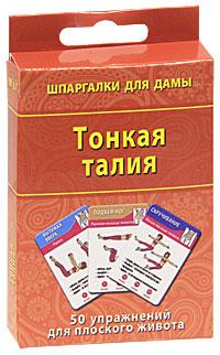 Тонкая талия (набор из 50 карточек)