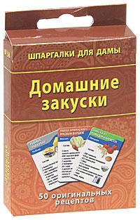Домашние закуски (набор из 50 карточек)