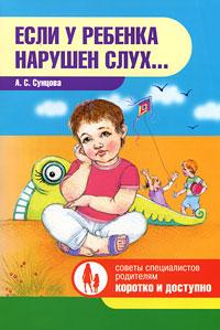 Если у ребенка нарушен слух... ( 978-5-89814-703-7 )