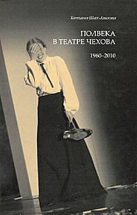 Полвека в театре Чехова. 1960-2010