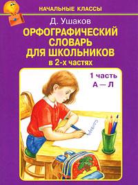 Орфографический словарь для школьников. В 2 частях. Часть 1 (А-Л) ( 978-5-905424-65-6 )