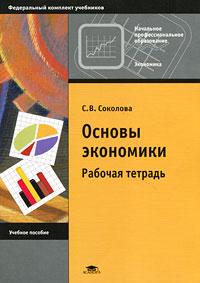 Основы экономики. Рабочая тетрадь ( 978-5-7695-8204-2 )