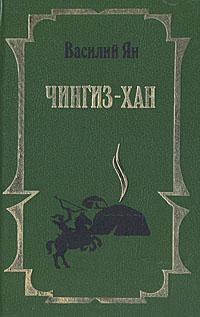 Чингиз-Хан