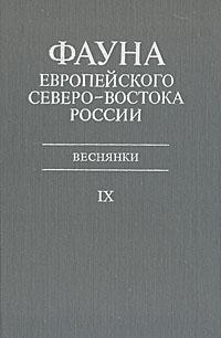 Фауна Европейского Северо-Востока России. Том IX. Веснянки