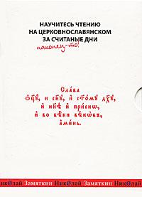Научитесь чтению на церковнославянском за считаные дни (аудиокнига MP3)