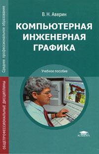 Компьютерная инженерная графика ( 978-5-7695-8318-6 )