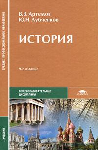 В. В. Артемов, Ю. Н. Лубченков - История