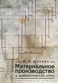 Материальное производство в археологическую эпоху