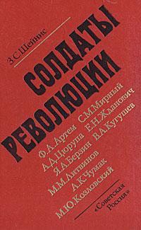 Солдаты революции