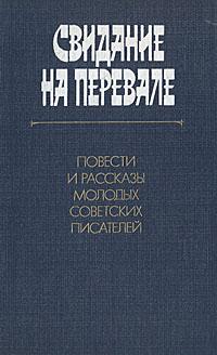 Свидание на перевале. Повести и рассказы молодых советских писателей