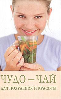 Чудо-чай для похудения и красоты