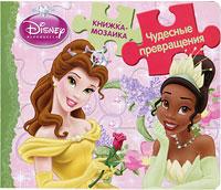Принцесса. Чудесные превращения. Книжка-мозаика
