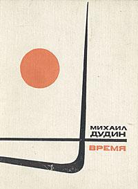 Время. Стихотворения 1964-1967