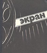 Экран. 1973-1974