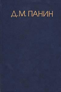 Д. М. Панин. Собрание сочинений в 4 томах. Том 2. Теория густот