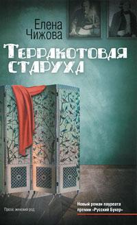 Книга Терракотовая старуха