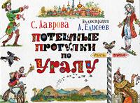 Купить Потешные прогулки по Уралу, С. Лаврова