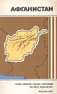 Афганистан. Карта