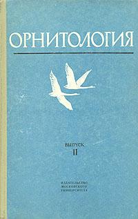 Орнитология. Выпуск 11