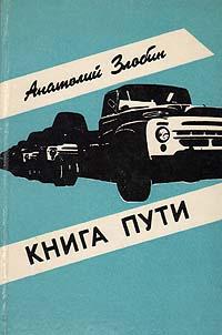 Книга пути