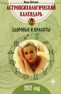 Астропсихологический календарь здоровья и красоты. 2012 год. Ирина Шевченко