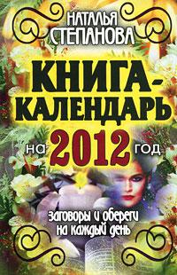 Книга-календарь на 2012 год. Заговоры и обереги на каждый день