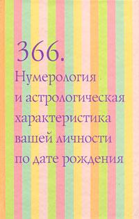 366. Нумерология и астрологическая характеристика вашей личности по дате рождения. Константин Владимирский