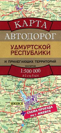 Карта автодорог Удмуртской республики и прилегающих территорий ( 978-5-17-074586-9 )