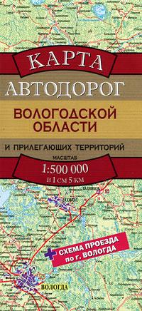 Карта автодорог Вологодской области и прилегающих территорий ( 978-5-17-074568-5, 978-5-271-36140-1 )