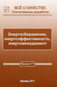 Все о качестве. Отечественные разработки. Выпуск №2(71), 2011