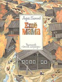 Книга Еще мама