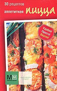 Аппетитная пицца (набор из 30 карточек) ( 978-5-271-35806-7 )