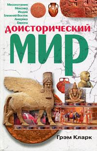 Доисторический мир ( 978-5-9524-4976-3 )