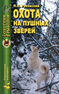 Охота на пушных зверей ( 5-87624-034-6 )