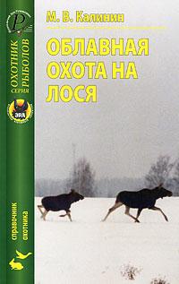 Облавная охота на лося ( 5-87624-047-8 )