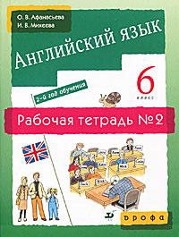Английский язык. 6 класс. 2-й год обучения. Рабочая тетрадь №2