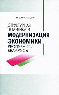 Структурная политика и модернизация экономики Республики Беларусь