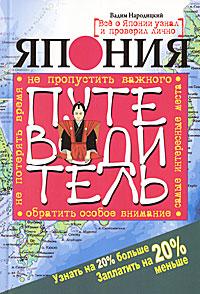 Япония. Путеводитель ( 978-5-17-074520-3 )