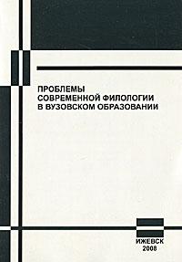 Проблемы современной филологии в вузовском образовании ( 978-5-98904-047-6 )