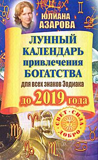 Юлиана Азарова. Лунный календарь привлечения богатства для всех знаков Зодиака до 2019 года