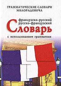 Французско-русский, русско-французский словарь с использованием грамматики ( 978-5-9533-5934-4 )