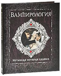 Вампирология. Истинная история падших. Арчибальд Брукс