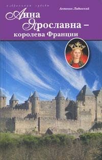 Антонин Ладинский. Анна Ярославна - королева Франции