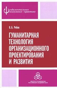 Гуманитарная технология организационного проектирования и развития ( 978-5-9270-0207-8 )