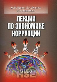 Лекции по экономике коррупции ( 978-5-7598-0660-8 )