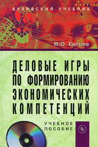 Деловые игры по формированию экономических компетенций (+ CD-ROM) ( 978-5-9558-0188-9, 978-5-16-004610-5 )