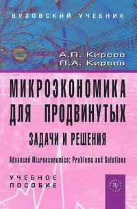 Микроэкономика для продвинутых. Задачи и решения ( 978-5-9558-0151-3, 978-5-16-004042-4 )