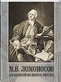 М.В. Ломоносов в книжной культуре России