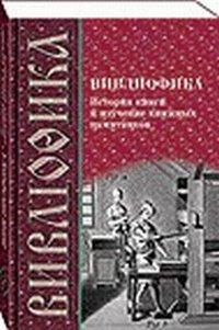 Вивлиофика: история книги и изучение книжных памятников Вып.2